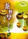 茶藝學(修訂版) /