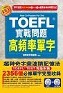 TOEFL實戰問題高頻率單字