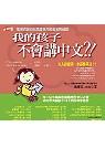 我的孩子不會講中文?!:張湘君對幼兒全美語教育的省思與建議