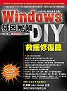 Windows 排困解難 DIY : 救援修復篇