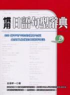 慣用日語句型辭典