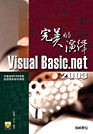 Visual Basic.net 2003完美的演繹