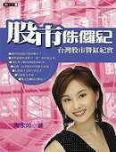 股市侏儸紀:台灣股市醬缸紀實