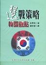 選戰策略:韓國觀點
