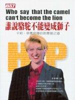 誰說駱駝不能變成獅子:卡莉.菲奧莉娜的新惠普之道