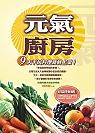 元氣廚房:9大平民料理新鮮上菜!