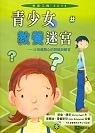 青少女教養迷宮:父母最關心的問題與解答