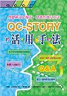 QC-story的活用手法:問題解決及報告.發表的強化手法