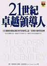 21世紀卓越領導人