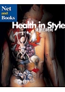 健康的時尚