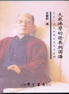 大乘佛學的發展與圓滿:牟宗三先生對佛家思想的詮釋