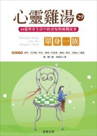 心靈雞湯:單身一族