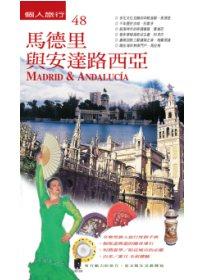 馬德里與安達路西亞 = Madrid & Andalucia