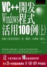 VC++開發Windows程式活用100例(上)