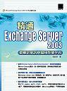 精通Exchange Server 2003:架構企業訊息協同作業平台