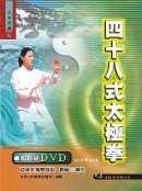 四十八式太極拳+VCD