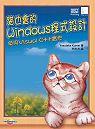 貓也會的Windows程式設計:使用Visual C++實作