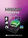 I-DEAS入門塑膠模具系統