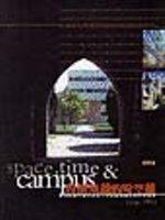 校園規劃的時空觀:普林斯頓大學二百五十年校園的探討與省思[1746-1996]