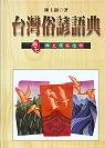 台灣俗諺語典,台灣俗諺的鄉土.慣俗與信仰