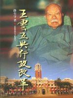 王雲五與行政改革