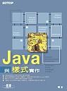 Java與樣式實作