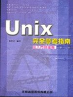 Unix完全參考指南:從入門到進階