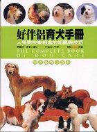 好伴侶育犬手冊:人與狗快樂相處的知識與技巧