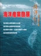 海洋產業發展