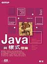 Java與樣式理論