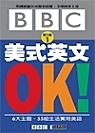 美式英文OK! /