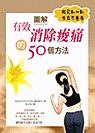 有效消除酸痛的50個方法