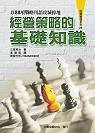 經營策略的基礎知識 : 以88項戰略用語攻城掠地