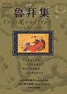 The Rubaiyat =  魯拜集 /