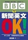新聞英文OK! /
