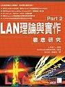 LAN理論與實作徹底研究PART2
