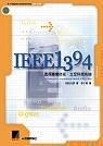 IEEE1394:透視專業技術立足科技先端