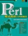 Perl程式設計:入門與應用