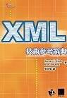 XML技術參考辭典