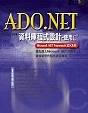 ADO.NET資料庫程式設計-使用C#