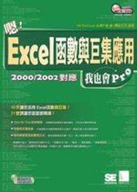嗯!Excel 函數與巨集應用:Pro我也會2000/2002對應