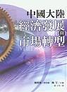 中國大陸經濟發展與市場轉型 /