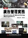 廣告管理實務 =  Practices of advertising management /