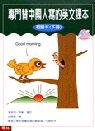 專門替中國人寫的英文基本課本 :  初級本 /