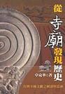 從寺廟發現歷史 :  台灣寺廟文獻之解讀與意涵 /