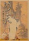 功夫:中國武術文化