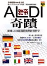 雅帝奇蹟:德國ALDI超商的簡單經營哲學