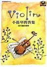 小提琴問答集──給兒童的家長