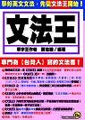 文法王:專門為「台灣人」寫的文法書!