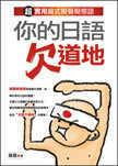 你的日語欠道地:超實用麻式擬聲擬態語